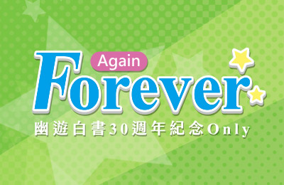 Forever.again - 幽遊 ONLY
